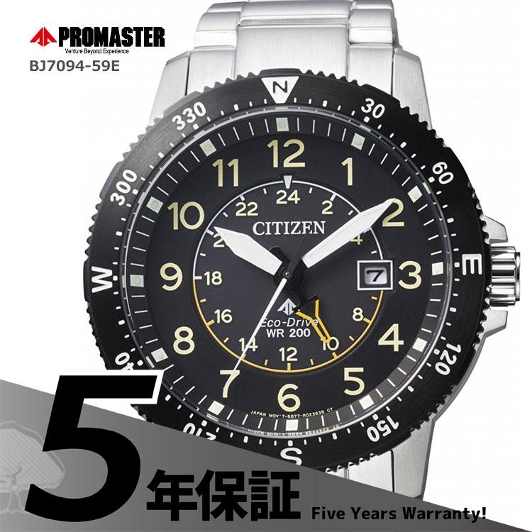 プロマスター PROMASTER BJ7094-59E シチズン CITIZEN LAND エコドライブ 20気圧防水 黒 ブラック 腕時計 メンズ