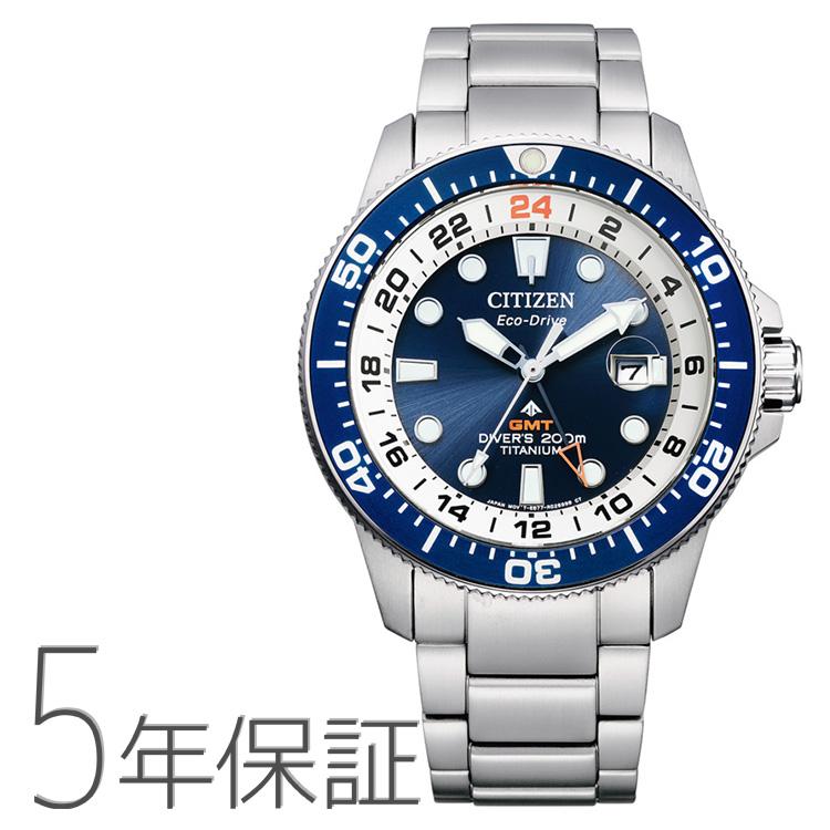 プロマスター PRPMASTER BJ7111-86L CITIZEN シチズン マリンシリーズ GMTダイバー エコドライブ ネイビー 腕時計 メンズ