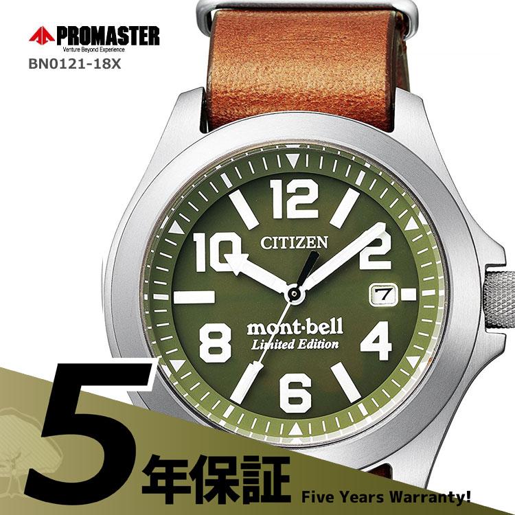 プロマスター PROMASTER BN0121-18X シチズン CITIZEN モンベルコラボ 替えバンド付き 茶色 ブラウン 腕時計 メンズ