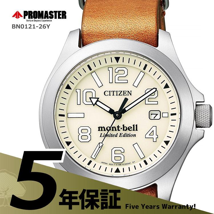 プロマスター PROMASTER BN0121-26Y シチズン CITIZEN モンベルコラボ 替えバンド付き 茶色 ブラウン 腕時計 メンズ