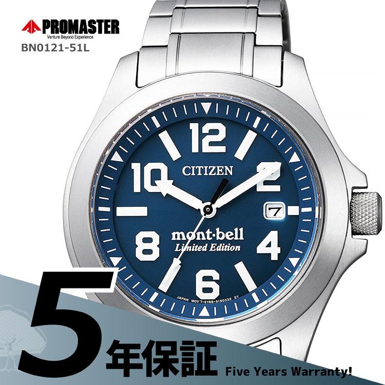 プロマスター PROMASTER BN0121-51L シチズン CITIZEN モンベルコラボ mont・bell 青 ブルー 腕時計 メンズ