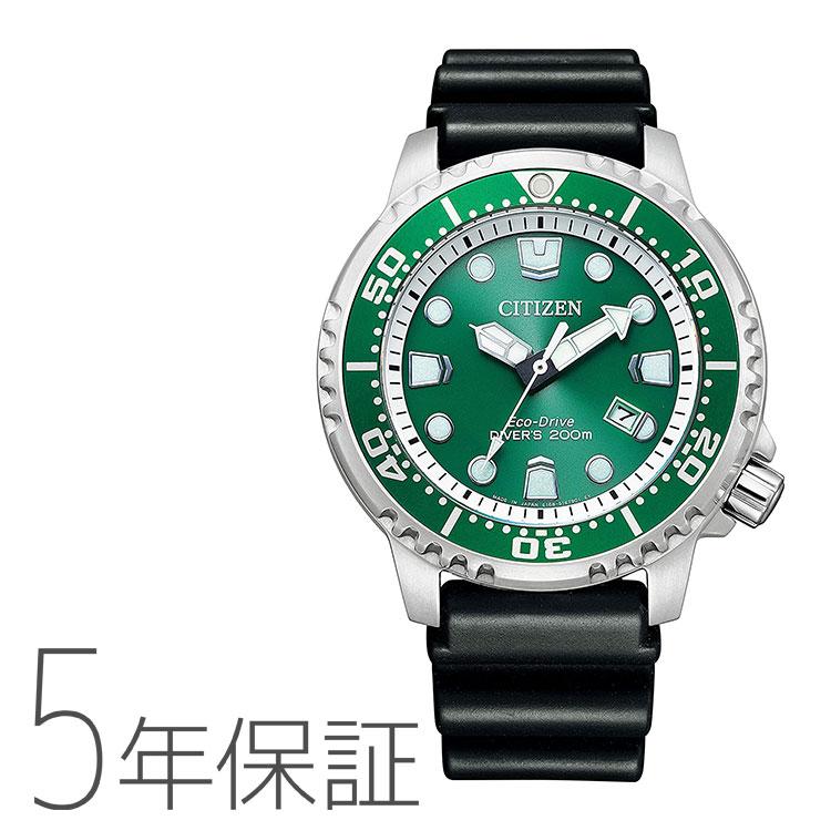 シチズン CITIZEN プロマスター PROMASTER エコ・ドライブ マリンシリーズ ダイバーズウオッチ 腕時計 メンズ BN0156-13W