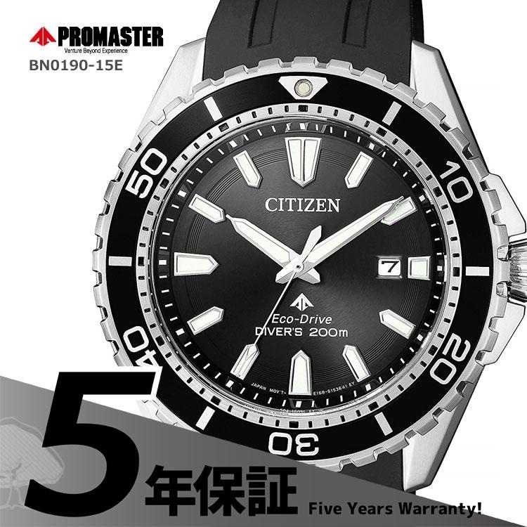 5年保证专业主人PROMASTER居民西铁城潜水员表200m防水BN0190-15E