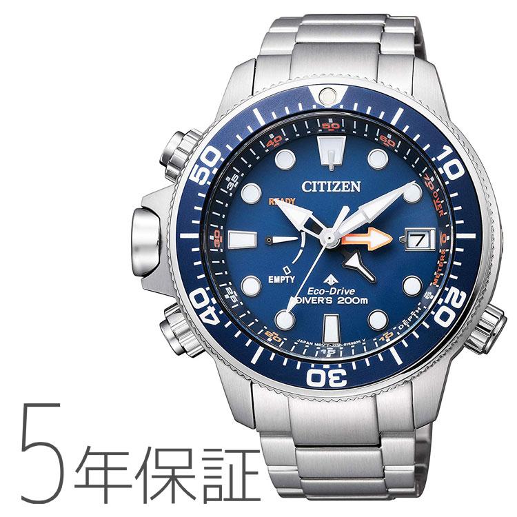PROMASTER プロマスター BN2030-88L シチズン CITIZEN ダイバーズウォッチ チームクロシオコラボモデル くろしお メンズ 腕時計
