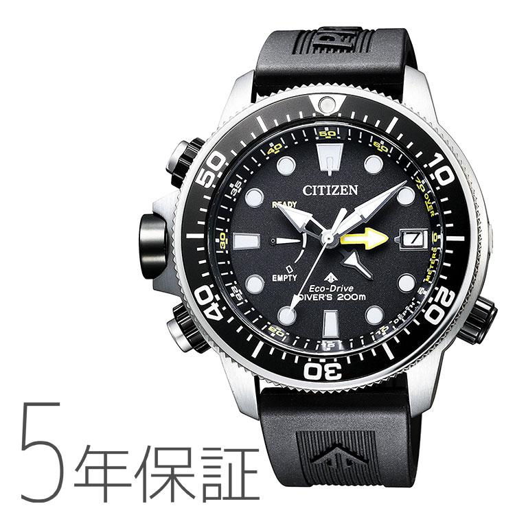 プロマスター シチズン PROMASTER CITIZEN エコドライブ 延長バンド付 ダイバーズウォッチ 腕時計 メンズ BN2036-14E
