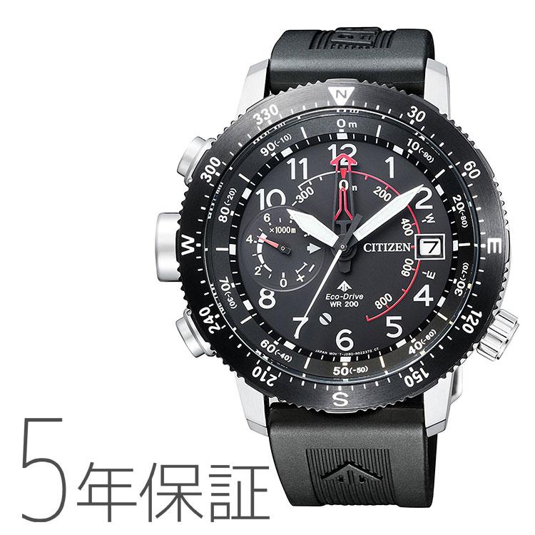 シチズン CITIZEN プロマスター PROMASTER エコドライブ アルティクロン BN4044-23E 腕時計 メンズ