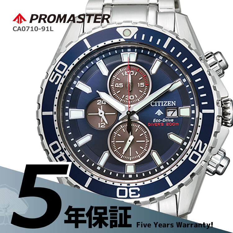 プロマスター PROMASTER CA0710-91L シチズン CITIZEN ダイバーズウォッチ クロノグラフ ネイビー 紺色 メンズ 腕時計