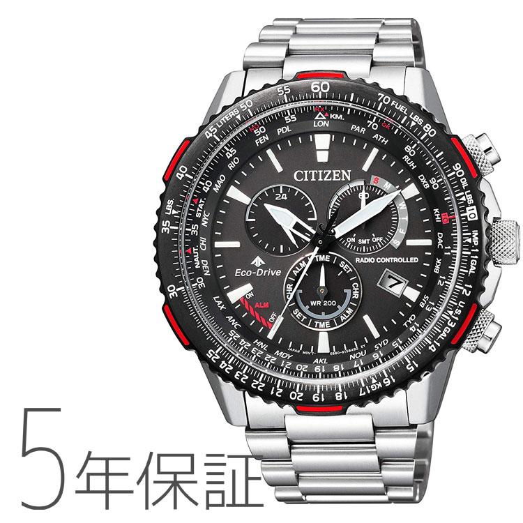 プロマスター PROMASTER CB5001-57E シチズン CITIZEN 電波ソーラー エコドライブ 黒 ブラック メンズ 腕時計