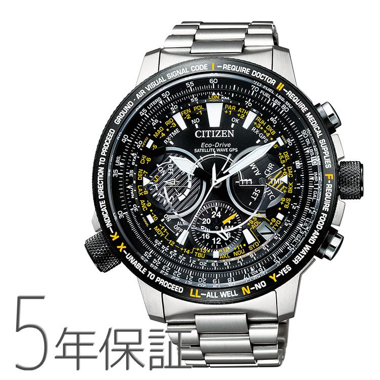 プロマスター PROMASTER CC7014-82E シチズン CITIZEN SKY スカイシリーズ GPS衛星電波時計 30周年記念モデル 腕時計 メンズ 男性用