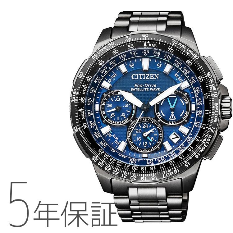 プロマスター シチズン PROMASTER CITIZEN エコドライブ クロノグラフ GPS衛星電波時計 限定モデル HAKUTO パーペチュアルカレンダー 腕時計 メンズ CC9025-51L