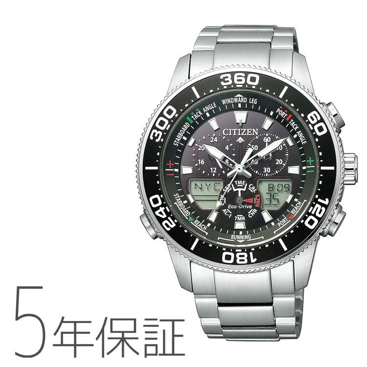 シチズン citizen プロマスター エコ・ドライブ MARINEシリーズ ヨットタイマー クロノグラフ JR4060-88E お取り寄せ