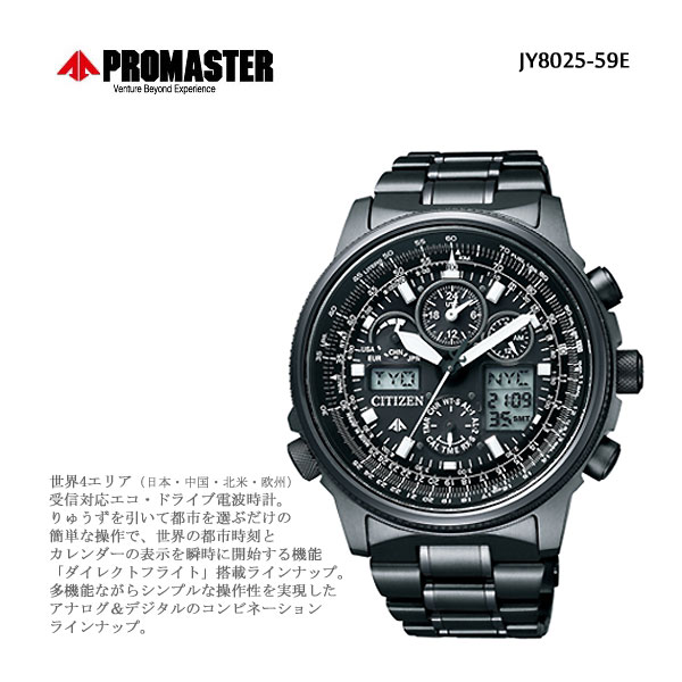 シチズン CITIZEN PROMASTER プロマスター SKYシリーズ JY8025-59E メンズ 腕時計