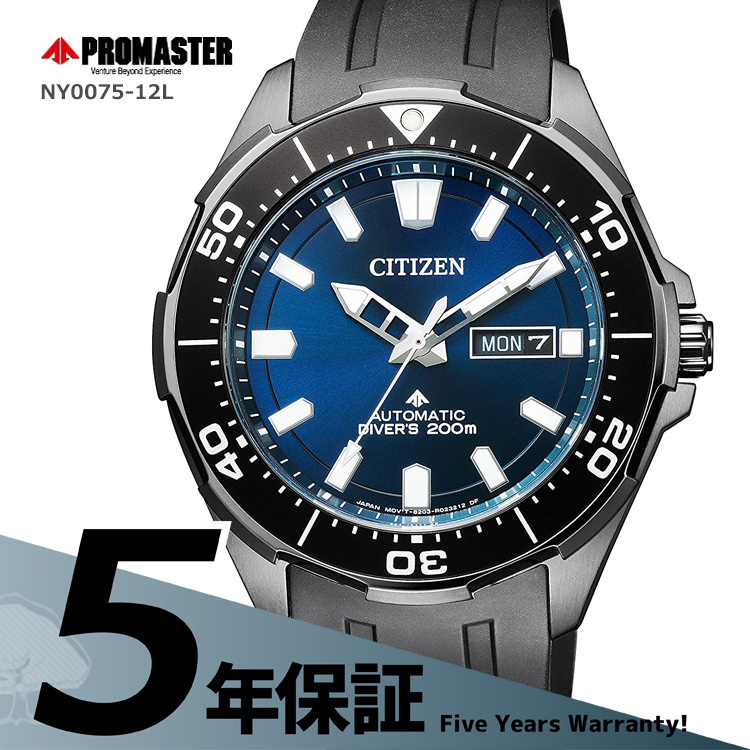プロマスター シチズン PROMASTER CITIZEN ダイバーズウォッチ 腕時計 メンズ NY0075-12L