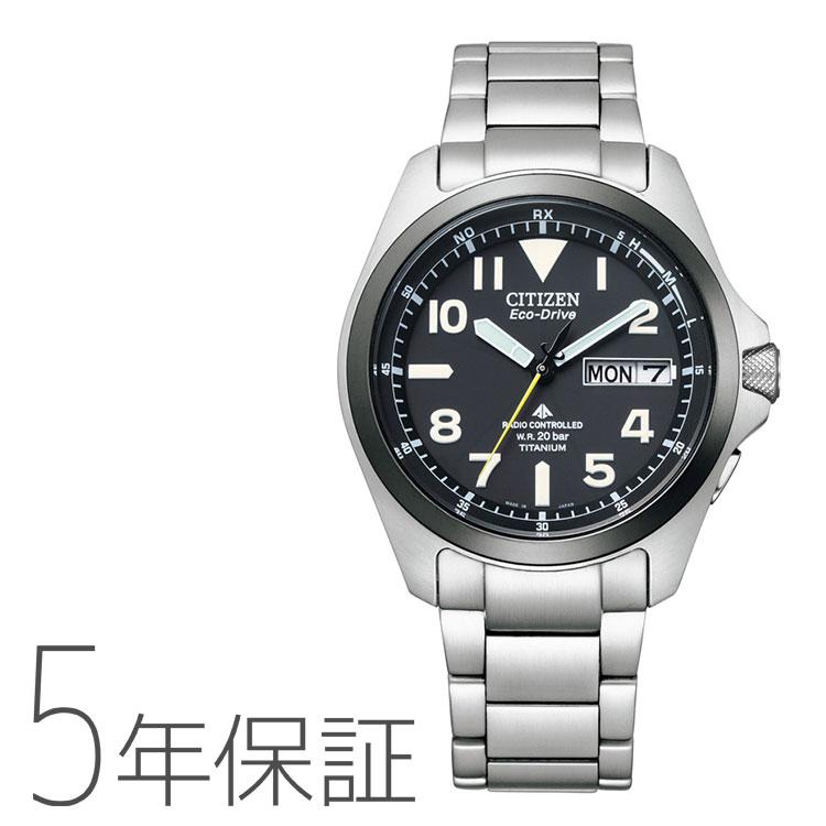 シチズン CITIZEN PROMASTER プロマスター LAND-ランド エコドライブ電波時計 PMD56-2952 腕時計 メンズ