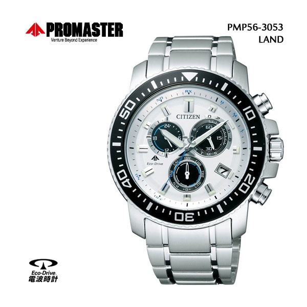 Five years guarantee citizen Citizen PROMASTER pro master radio time signal watch chronograph PMP56-3053