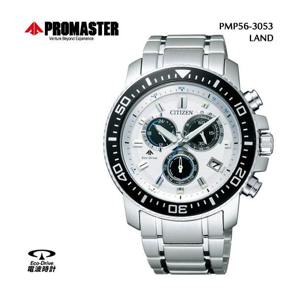 シチズン CITIZEN PROMASTER プロマスター LAND-ランド 電波時計 クロノグラフ PMP56-3053 腕時計 メンズ