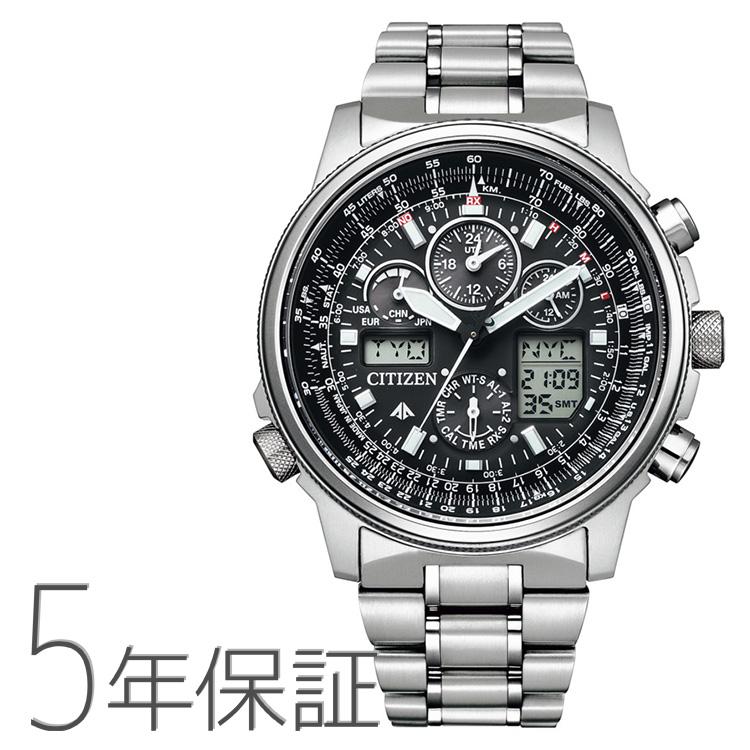 シチズン CITIZEN PROMASTER プロマスター SKY-スカイ エコドライブ電波時計 PMV65-2271 腕時計 メンズ