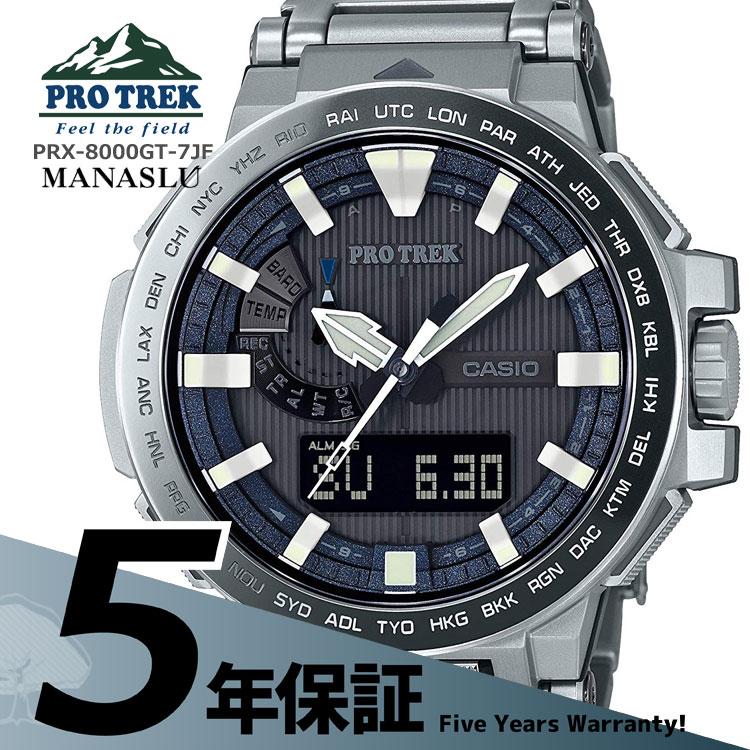 PRO TREK MANASLU プロトレック マナスル PRX-8000GT-7JF カシオ CASIO 電波ソーラー 腕時計 メンズ