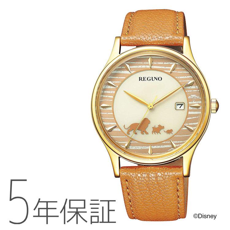 シチズン Disneyコレクション 映画「ライオン・キング」モデル 限定 腕時計 レグノ CITIZEN REGUNO KH2-928-30