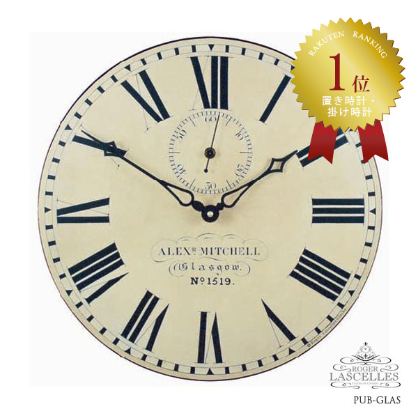 ロジャー・ラッセル Roger Lascelles イギリス発 ステーションクロック アンティーク おしゃれ 掛け時計 掛時計 RL-PUB-GLAS