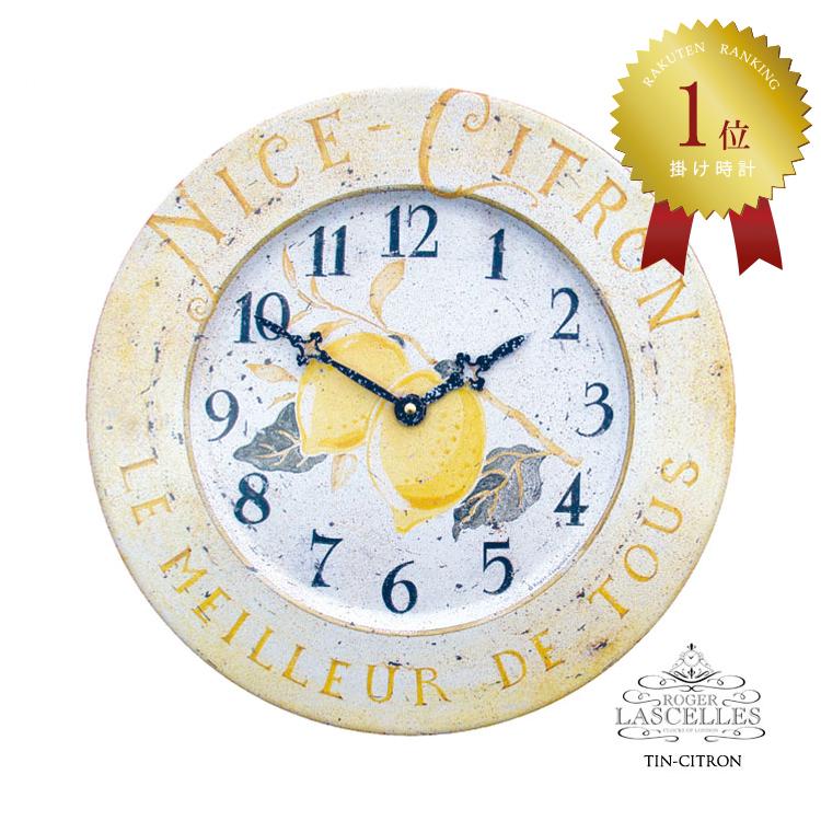 ブリキ 掛け時計 レモン 黄色 イエロー 海外製 インポート RL-TIN-CITRON 掛時計 イギリス製