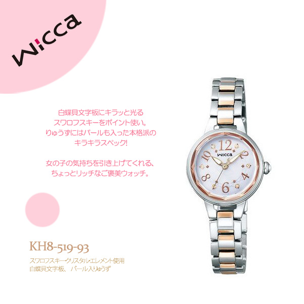 Five years guarantee citizen Citizen wicca ウィッカソーラー power supply clock premium tiara KH8-519-93 watch