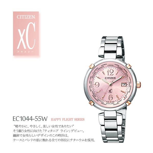 シチズン CITIZEN XC クロスシー EC1044-55W ハッピーフライト 電波時計 女性用 レディース 腕時計