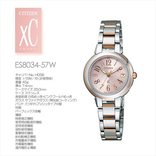 シチズン CITIZEN XC クロスシー 電波時計 ミニソル ES8034-57W 腕時計
