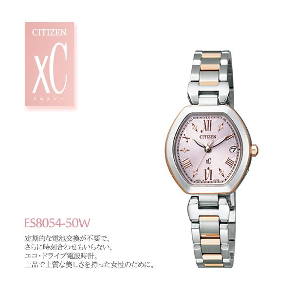 シチズン CITIZEN XC クロスシー エコドライブ電波時計 ES8054-50W 腕時計 お取り寄せ