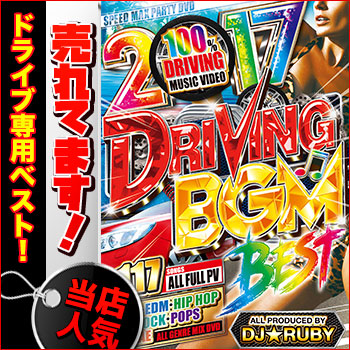 Latest best + speed MAX best + is popular, and is popular; the happy best! 2017 Driving BGM Best - DJ ★ Ruby