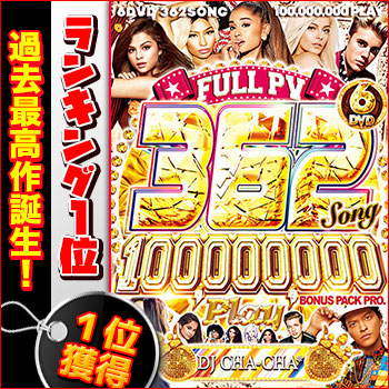 """""""Make a reservation (9/22), and is going to ship it""""; the most new work of the fan expectation! A series maximum premium version! 6DVD 362SONG 100 million PLAY #BONUS PACK PRO. ... ALL FULL PV - DJ CHA-CHA*"""
