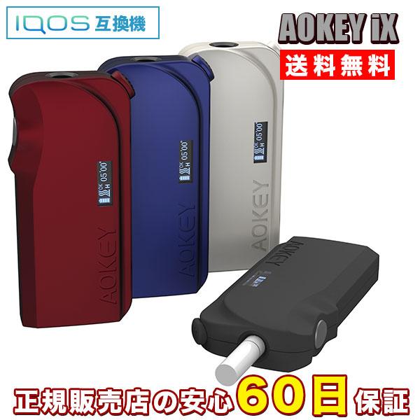 アイコス iQOS 互換機 ランキング 本体 電子タバコ AOKEY iX