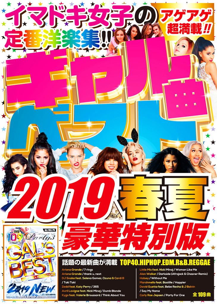 Class three pieces of Western music DVD 2019 law sum latest style music  mega best Gals Best 2019 -White Party Edition- - DJ ★ SPARKS 3DVD country