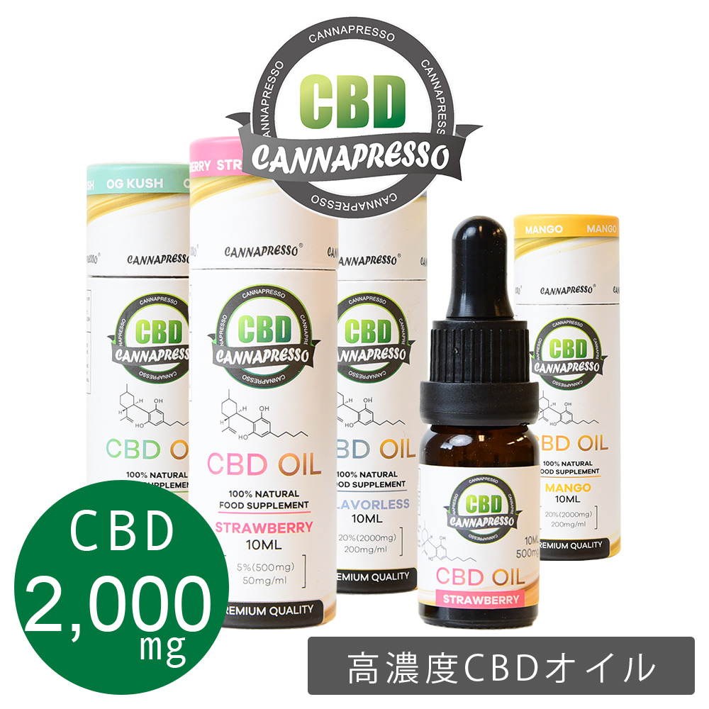 CBD オイル 10ml CBD含有量2,000mg CANNAPRESSO