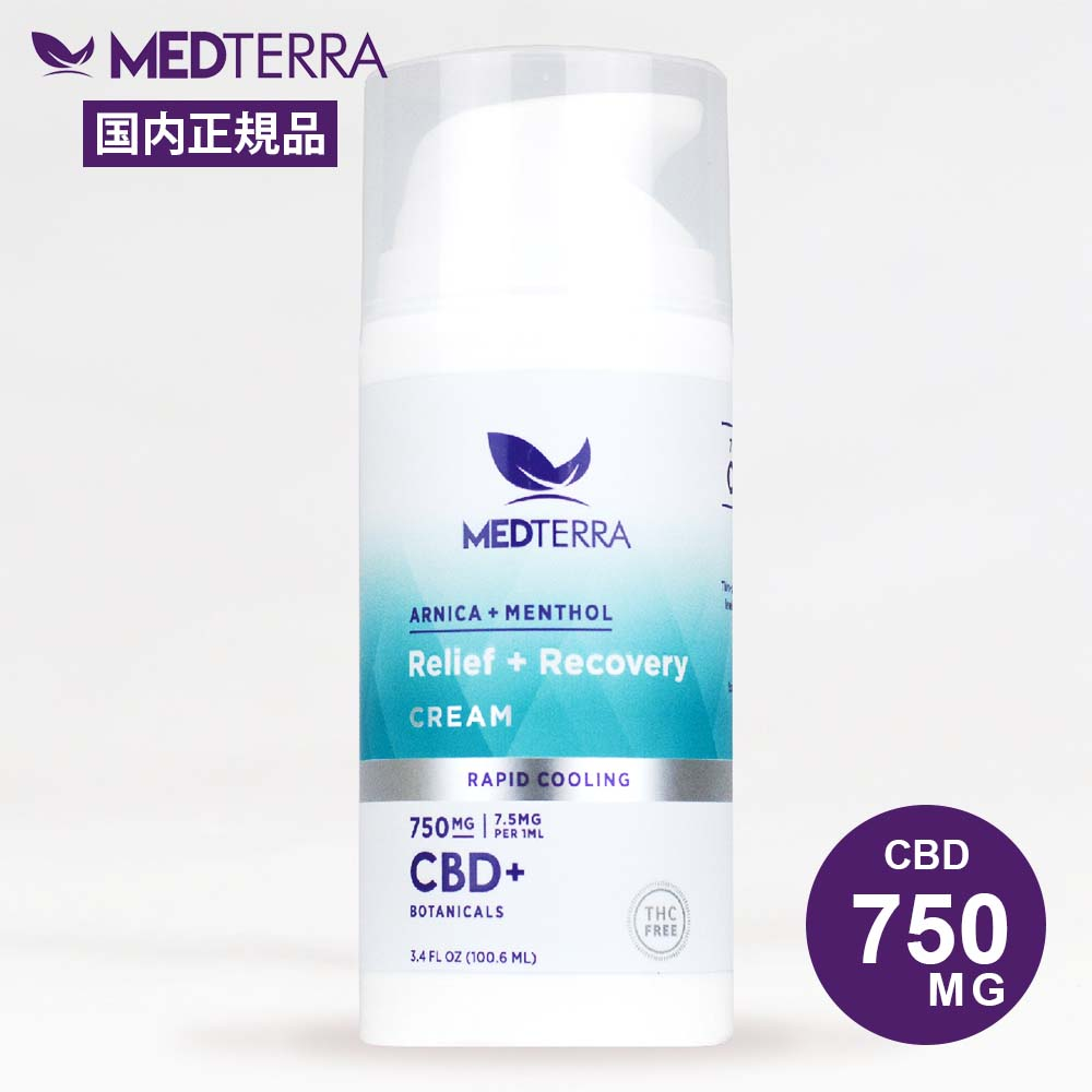 CBD クリーム 純度99%以上ピュアCBD アイソレート 身体のケアに クーポン利用で10% OFF 新作 人気 クーリングクリーム 750mg 35%OFF 100ml 身体の痛み スポーツ前後 メディテラ ケアに 肩こり 関節痛 筋肉痛 3ヶ月分 MEDTERRA