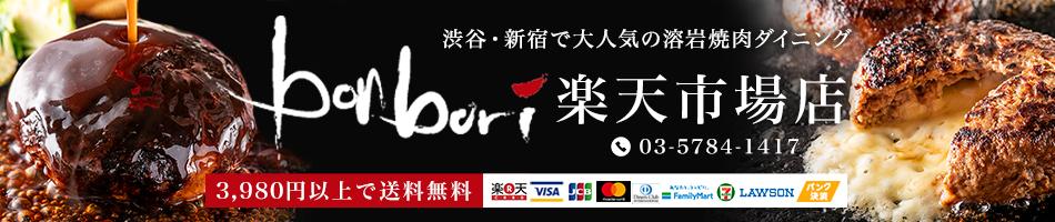 bonbori楽天市場店:新宿渋谷で大人気のbonboriネットショップです!