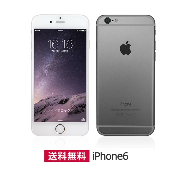 【レンタル(新規)】SIMフリー iPhone6(16GB) 3ヶ月(90日)コース ※キャンペーン中につき送料無料「中古スマホのイーブーム」