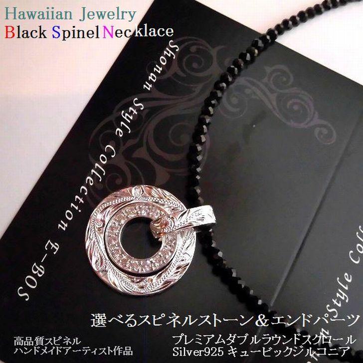 ハワイアンジュエリー ブラックスピネル ダブル ラウンド ネックレス キュービックジルコニア Silver925「選べる高品質スピネル/制度の高いエンドパーツ」jyu040