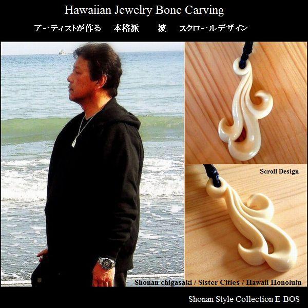 ボーンカービング ネックレス ハワイアンジュエリー 選べるヒモ色 アーティスト作品 幸せを呼ぶ スクロール ヒモの長さ 色 選べます bon016