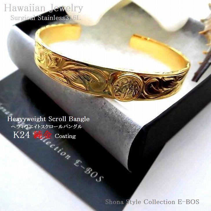 ハワイアンジュエリー バングル K24 純金 コーティング ラウンド プレミアム「厚み彫り共にしっかりしたヘヴィウエイト」Surgical Stainless316L ksf022