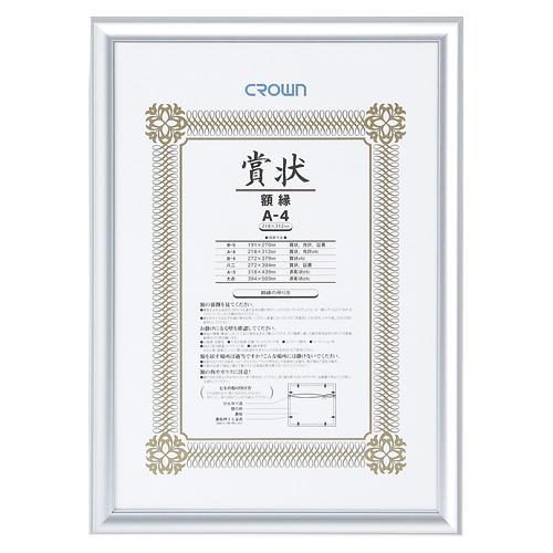 認定書の掲示など オフィスにも最適 まとめ買い特価 信憑 クラウン アルミ賞状額 a22430 A4判 シルバー CR-GA42A-AL