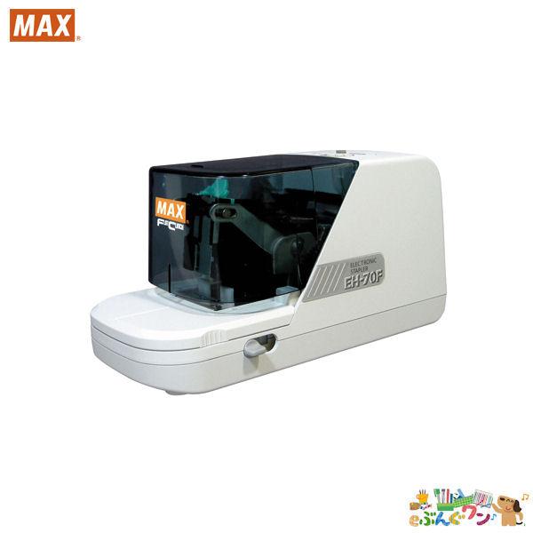 マックス 電子ホッチキス フラットクリンチタイプ(紙センサー・手動両用)EH-70F【a62028】