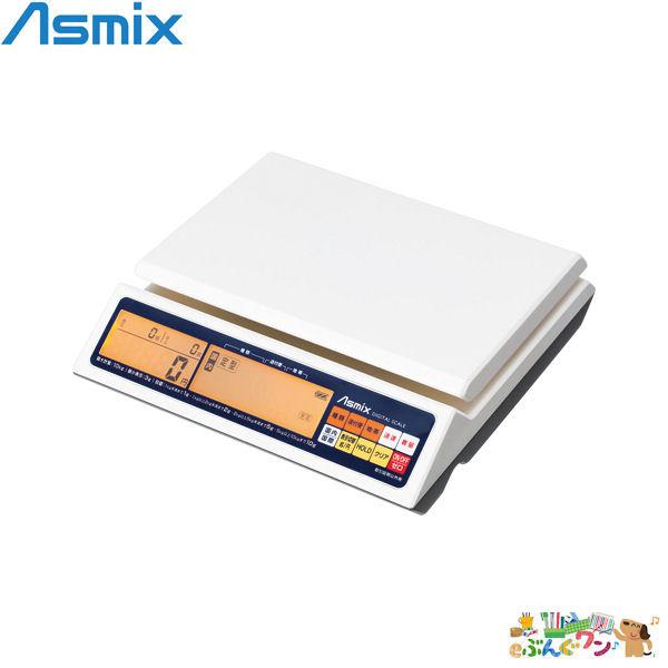 【送料無料】アスカ(Asmix)料金表示デジタルスケール DS011【a28059】