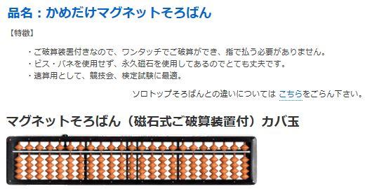 亀嵩算盤(かめだけ) かめだけマグネットそろばん 23桁カバ玉 M200【k-M200】 専用レザーケース入り【代引き不可】