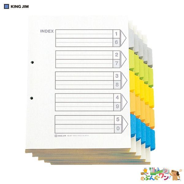 キングジム カラーインデックス「A4S」<5色5山6枚×100組>907【4164380】