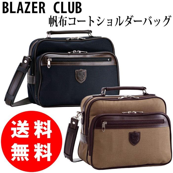 ブレザークラブ<BLAZER CLUB> ショルダーバッグ 日本製 帆布 メンズ 横型 斜めがけ 28cm B5 BLAZER CLUB 帆布コートショルダーシリーズ No.16365【豊岡・平野鞄】