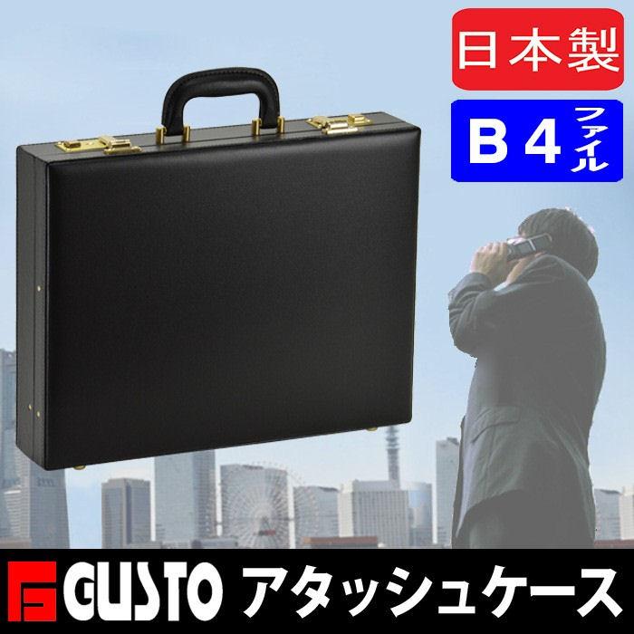 アタッシュケース B4ファイル 鍵付き 日本製 豊岡製鞄 ビジネスバッグ フライトケース パイロットケース メンズ 42cm G-ガスト G-GUSTO 国産ハードアタッシュケース No.21216【豊岡・平野鞄】