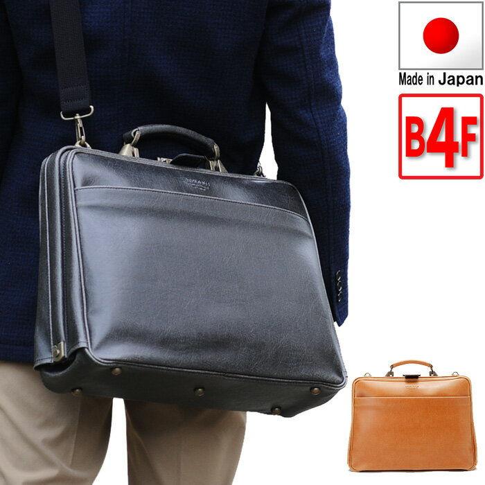 ダレスバッグ ビジネスバッグ メンズ 日本製 B4 A4 ブリーフケース 2way 鍵付き 黒 キャメル ドクターバッグ BRELIOUS ブレリアス 白化合皮ビジネス No.22299【豊岡・平野鞄】