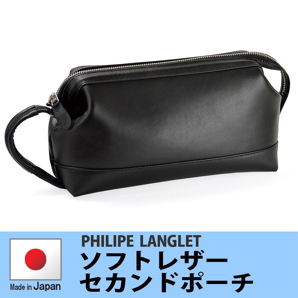 国産 日本製 国産 セカンドポーチ 26cm PHILIPE LANGLET #25388【豊岡・平野鞄】