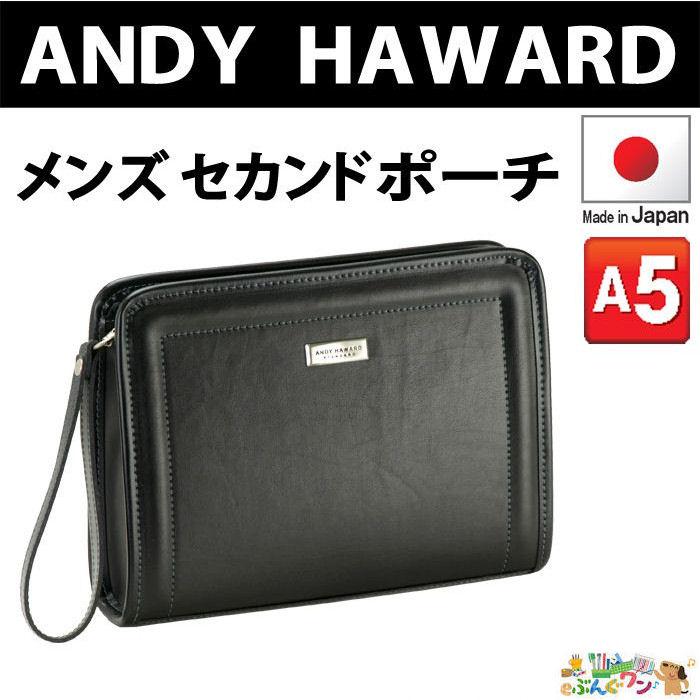 セカンドバッグ メンズ 日本製 A5 軽量 豊岡製鞄 セカンドポーチ A5 ANDY HAWARD 合皮メンズシリーズ No.25803【豊岡・平野鞄】